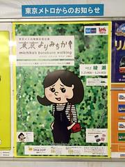 駅乃みちか 画像10