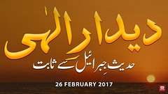 Video: Deedar-e-Ilahi Hadees-e-Jibreel se Sabit! | By HH Younus AlGohar (Mehdi/Messiah Foundation International) Tags: christians gabriel god hadith imammehdi islam message muslims prophetmohammad religions spirituality sunnah world younusalgohar