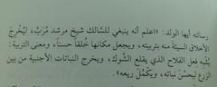 الامام أبى حامد الغزالي (Love Freedom2013) Tags: books arabic quotes sufism تصوف flickrandroidapp:filter=none