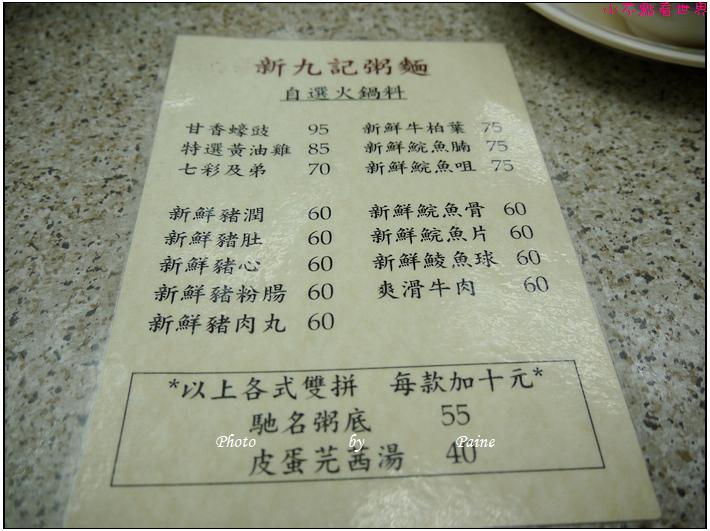 香港灣仔新九記粥麵 (3).JPG
