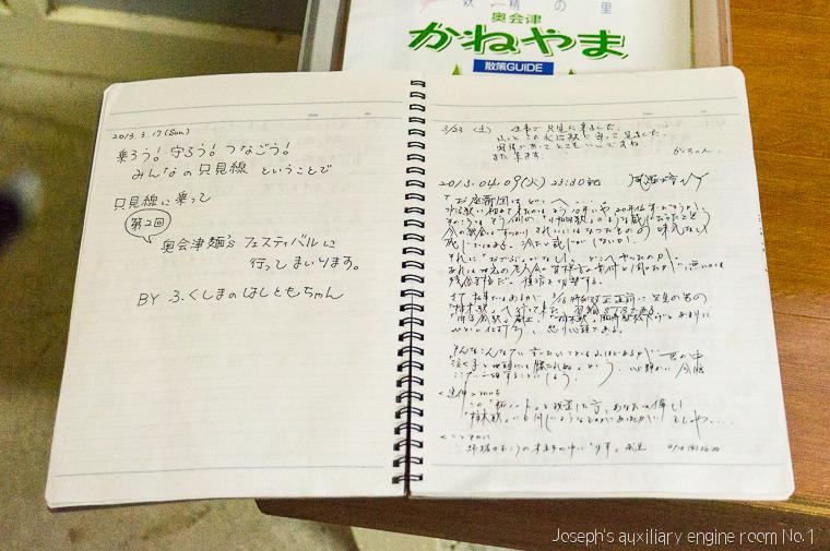 20131020日本行第四天-141