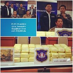 วันนี้ เวลา 11.00 น. ลปส. ร่วมแถลงข่าวจับกุมเครือข่ายยาเสพติด ณ บช.ปส. ผู้ต้องหา 3 ราย ของกลางยาบ้า 416,000 เม็ด #ปปส. #oncb #drug