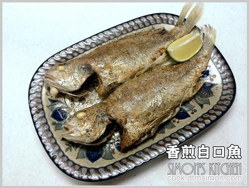 香煎白口魚00