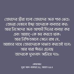 কোরআন, সূরা আল-বাকারা (২), আয়াত ২২৩ (Allah.Is.One) Tags: faith truth quran verse ayat ayats book message islam muslim text monochorome world prophet life lifestyle allah writing flickraward jannah jahannam english dhikr bookofallah peace bangla bengal bengali bangladeshi বাংলা সূরা সহীহ্ বুখারী মুসলিম আল্লাহ্ হাদিস কোরআন bangladesh hadith flickr bukhari sahih namesofallah asmaulhusna surah surat zikr zikir islamic culture word color feel think quotes islamicquotes
