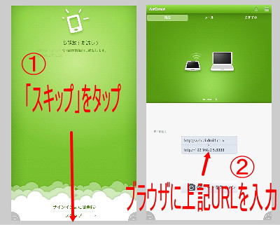 airdroid-file-transfer01