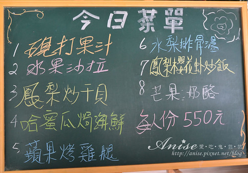 金門水果餐002.jpg