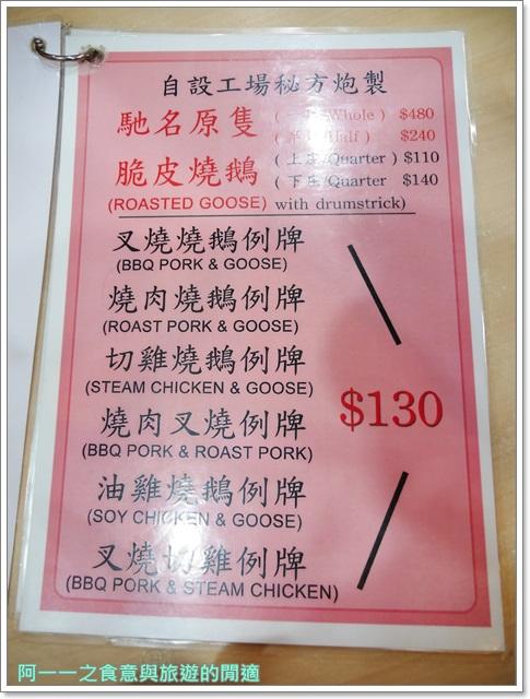 香港中環美食港式燒臘米其林一樂燒鵝叉燒油雞平價image012
