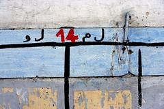 Casablanca, Morocco - VR1W2620 (Raoul Manten) Tags: africa city canon photography photo northafrica morocco digitalcamera casablanca markii eos1ds digitalslrcamera eod1ds raoulmanten