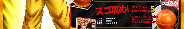 你也可以擁有賽亞人的髮型!『七龍珠Z 強力髮臘』登場!