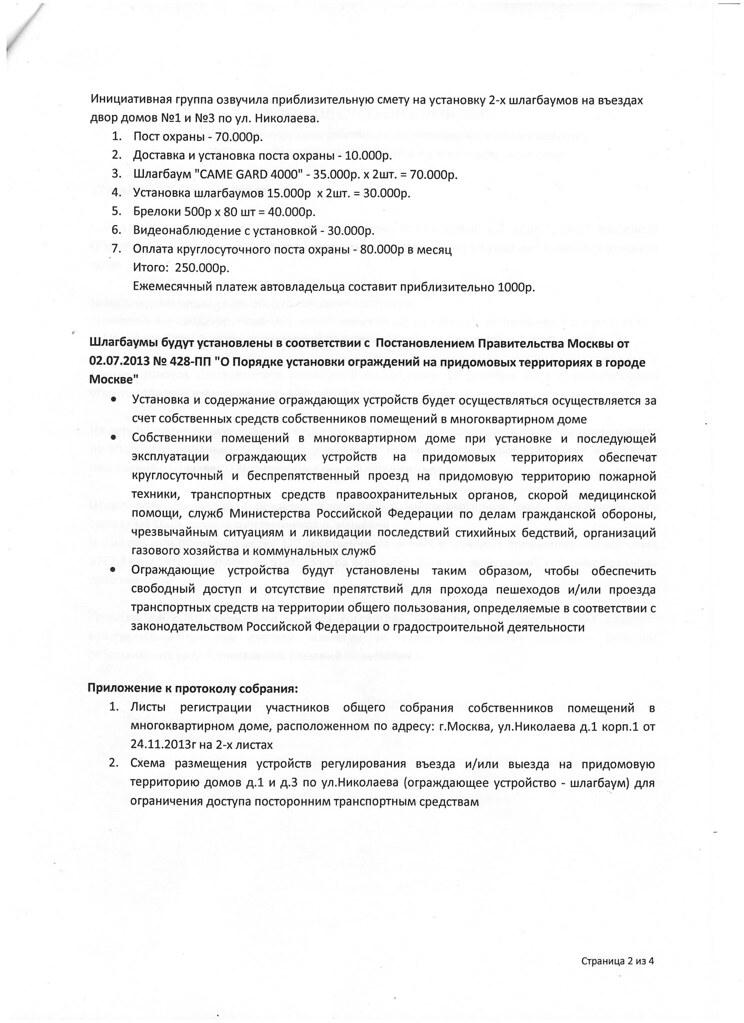 Протокол собрания жителей Николаева д.1 - 24 ноября 2013 г 11500460503_7dd9a11127_b
