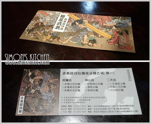 麵屋武藏(二天)06