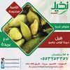 هيل (ALQassimNakheel) Tags: شاي قهوه صباح قهوة نخيل هيل شاهي القصيم uploaded:by=flickrmobile flickriosapp:filter=nofilter