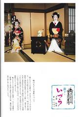 127th Kamogawa Odori 1981 001 (cdowney086) Tags: maiko geiko geisha  1980s pontocho     mamechiyo  otemae  mameraku  ohikae