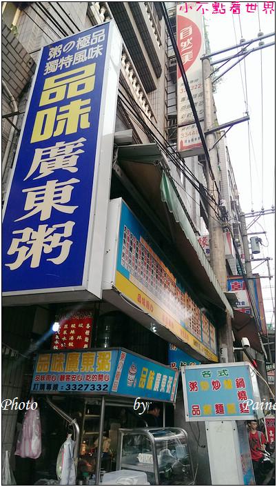 桃園品味廣東粥 (18).jpg