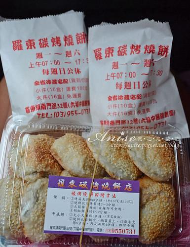 羅東碳烤燒餅店_006.jpg