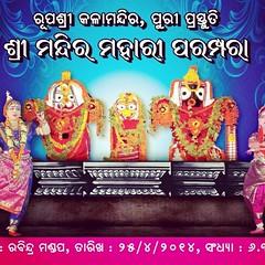 Shri Mandir Mahari Parampara