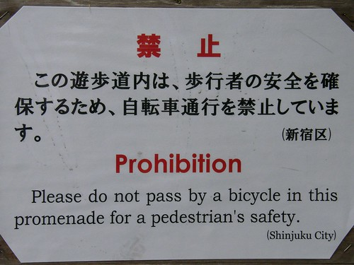#1811 Engrish: Please do not pass by a bicycle in this promenade for a pedestrian