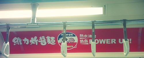 MRT。板南線捷運彩繪列車 - 維力炸醬麵