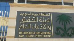 """سجن رئيس سابق لـ""""ناد شهير"""" بعد تقديمه شيكاً دون رصيد (ahmkbrcom) Tags: منطقة مكة المكرمة"""