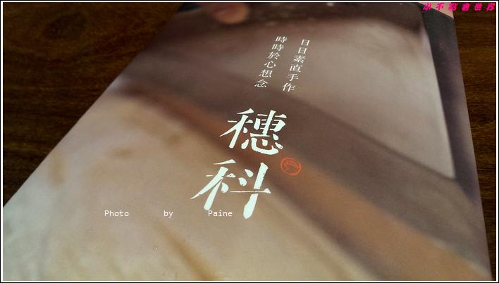 台北穗科手打烏龍麵 (15).jpg