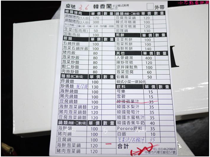 中壢內壢韓香閣 (1).JPG