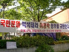 "Buddhist protest, Jogyesa, Seoul: ""We Strongly Denounce the Lee Myung-bak Government and Its Divisive White Terror!"" (InSapphoWeTrust) Tags: asia buddhism korea seoul conservative christianity southkorea     republicofkorea jogyesa 2mb farright   leemyungbak"