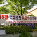 Buddhist protest, Jogyesa, Seoul: We Strongly Denounce the Lee Myung-bak Government