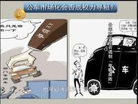 【凤凰一虎一席谈】公车改革能否遏制车轮腐败