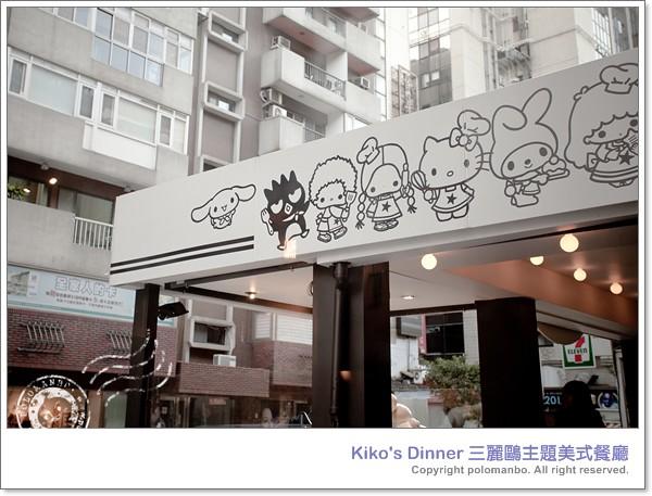 dinner, 可愛, kikos, 漢堡, kikilala, 美式餐廳, 三麗鷗, vision:text=0615, vision:sky=0506, vision:outdoor=0962, dinner三麗鷗主題美式餐廳 ,www.polomanbo.com