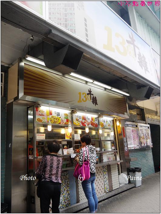香港北角十三座牛腩 (2).JPG