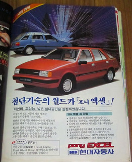 Seoul Korea vintage Korean advertising circa 1985 (?) for Hyundai Pony Excel -