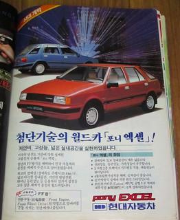 Seoul Korea vintage Korean advertising circa 1985 (?) for Hyundai Pony Excel -