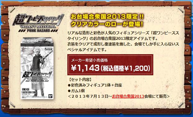 兩款【海賊王 超STYLING】透明限定版登場!