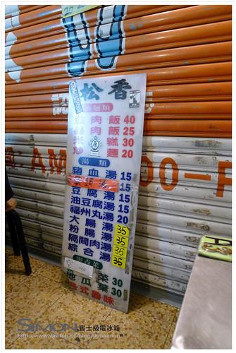 松香201103218