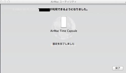 AirMac ユーティリティ-3