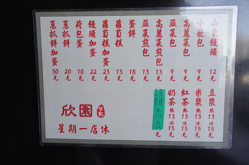 20131019 FOOD 欣園