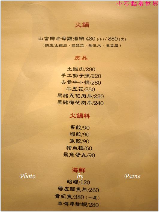 台北二鬍廚房 (72).JPG