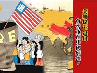 【凤凰一虎一席谈】美联储QE退出会否重创中国经济