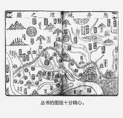 从日本眺望中国史