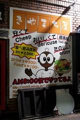 IMG_3129 (jit bag) Tags: world life city travel japan asian japanese kyoto asia district explore maiko geiko jp geisha  gion   kytoshi