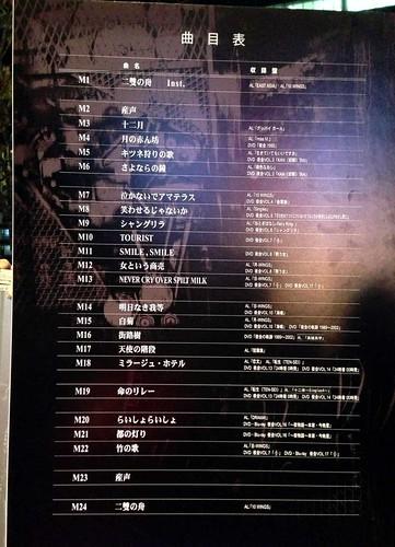 20131124_yakai8