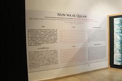 Exhibit. (ironypoisoning) Tags: malaysia kualalumpur calligraphy kl arabiccalligraphy islamicarts islamicartsmuseummalaysia