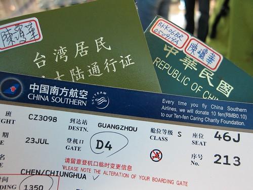 20130723廣東中山部落客參訪002