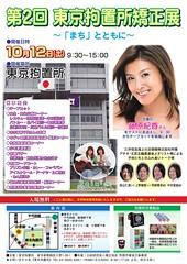 東京拘置所 画像13