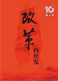 《新京报》呼吁别再摸着石头搞改革