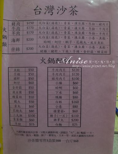 台灣沙茶_005.jpg