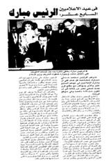 في عيد الاعلاميين السابع عشر (أرشيف مركز معلومات الأمانة ) Tags: خدمات مصر مبارك الرئيس الشريف بث الانترنت صفوت 2yxytdixic0g2kfzhnix2kbzitizinmf2kjyp9ix2ymgldin2ytyp9i52yty p9mf2yrzitmgic0ginio2ksg7w الاعلاميين