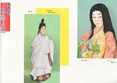 Azuma Odori 1950 020 (cdowney086) Tags: shinbashi 新橋 azumaodori 東をどり tokyo 1950s vintage akinoazumaodori 秋の東をどり geiko geisha 芸者 芸妓 kokuni marichiyo まり千代 小くに