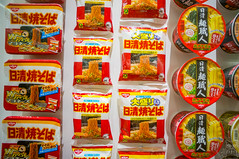 Different Types of Cup Noodles (Japanese) (Aaron G (Zh3uS)) Tags: park street bridge blue vacation sky seagulls tower cup water windmill colors japan museum stairs pepper tokyo nice asia ship wind many dr seagull sony awesome homeless tracks evil yay landmark pasta east holy indoors anchorage fries anchor land noodles nippon akihabara samurai noodle yokohama akiba performer shi overhead seagul mil nissin windmil exlore cosmoland zh3us nex6