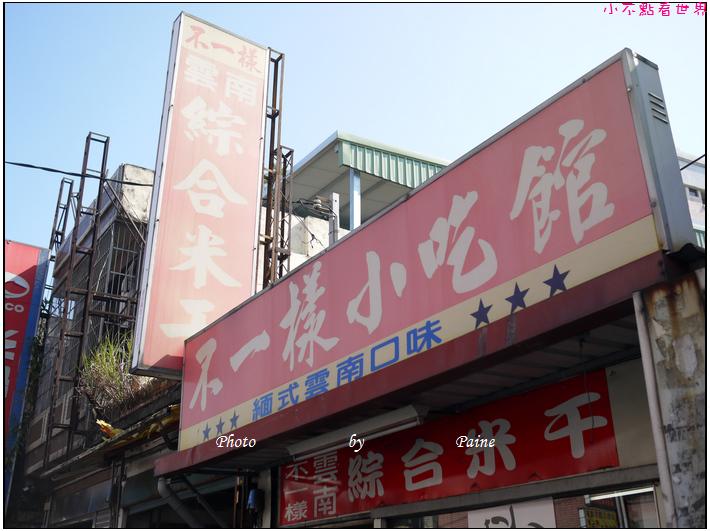 中壢不一樣小吃 (1).JPG